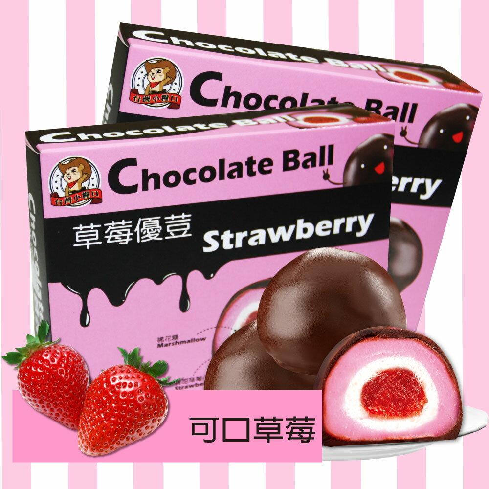 【台灣小糧口】餅乾 ● 草莓優荳 - 限時優惠好康折扣