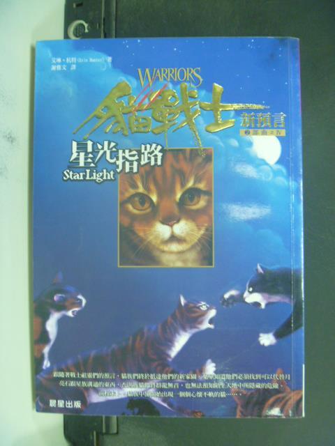 【書寶二手書T3/一般小說_ICO】貓戰士2部曲之Ⅲ星光指路_謝雅文, 艾琳.杭特