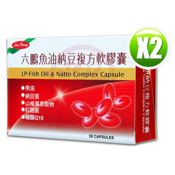 六鵬 魚油納豆複方軟膠囊(30粒/盒)x2