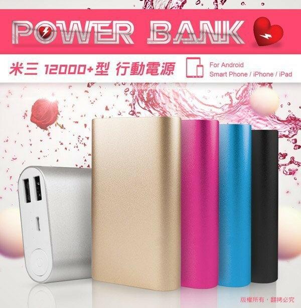【599元】米三 12000+型 行動電源(三洋電芯)