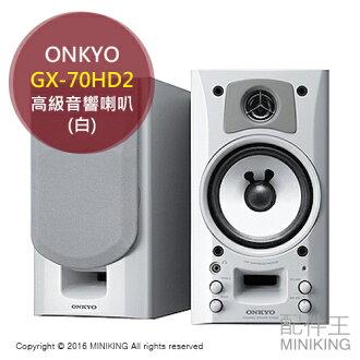 【配件王】日本代購 ONKYO GX-70HD2 白 高級音響喇叭 2.0聲道 Hi-Fi 多媒體喇叭 揚聲器