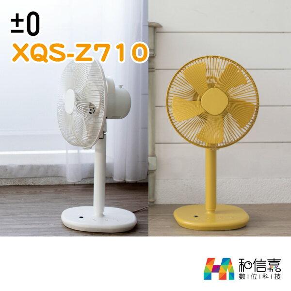 和信嘉數位科技:【和信嘉】±0正負零XQS-Z71012吋輕巧型客廳電扇(白黃)群光公司貨原廠保固一年