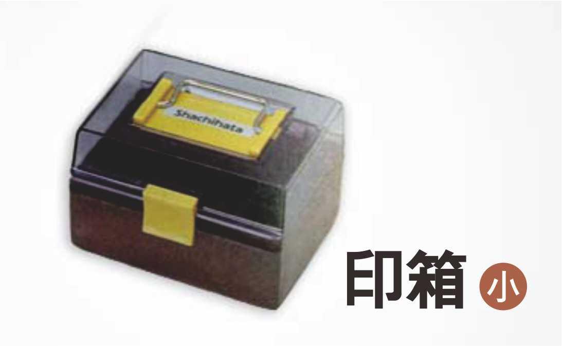 【Shachihata 日本寫吉達】「日本原裝進口 」手提式印章收納盒 小型 IB-01 內部尺寸約:135*104*67mm 外部尺寸約:143*127*84.5mm