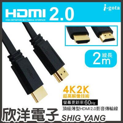 ~ 欣洋電子 ~ i~gota  4K2K 60Hz 2.0HDMI影音傳輸線 2公尺 F