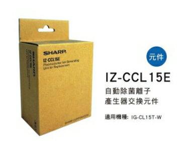 SHARP 夏普自動除菌離子產生器交換元件 IZ-CCL15E 適用機種型號:IG-CL15T-W