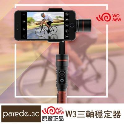 WONEW W3三軸穩定器 手持 平衡穩定自拍桿 防震 人臉辨識 自動對焦 360度全景拍攝 超長續行 自拍神器 - 限時優惠好康折扣