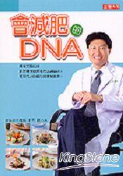 會減肥的DNA