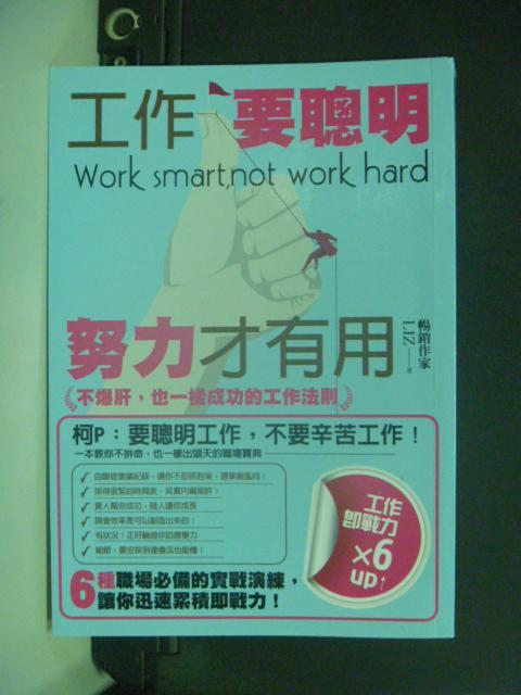 【書寶二手書T2/財經企管_KMA】工作要聰明努力才有用_LIZ