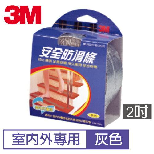 【3M】7647NA安全防滑條 50.8mm X 4.57M 灰色