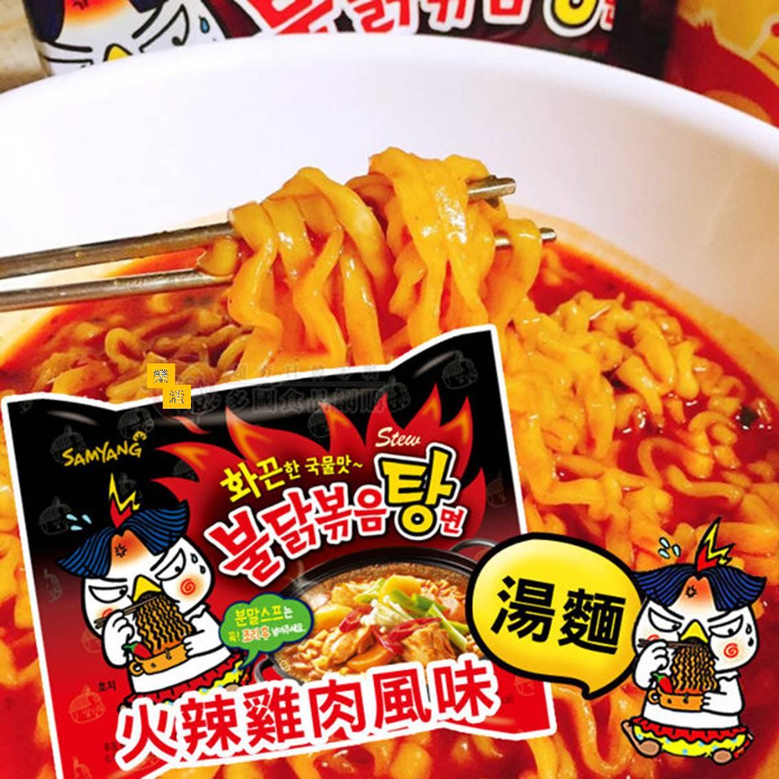 下殺↘$35 韓國三養火辣雞肉風味湯麵(145g) 泡麵 2017.4.17【樂活生活館】