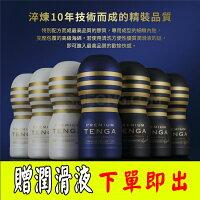 激情武器推薦到贈潤滑液 日本TENGA Premium 十周年紀念杯限量 飛機杯 情趣精品 18禁 情趣用品 成人專區 R20  三代