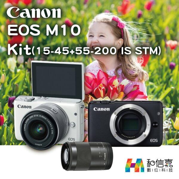 【和信嘉】CanonEOSM10Kit(EF-M15-45mm+55-200mmISSTM)雙鏡組台灣彩虹先進公司貨原廠保固一年