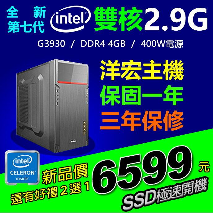 【6599元】最新INTEL第七代G3930 2.9G雙核心+SSD疾速+4G高速主機最低價也可I3 I5 I7全客製化 洋宏資訊一年保固