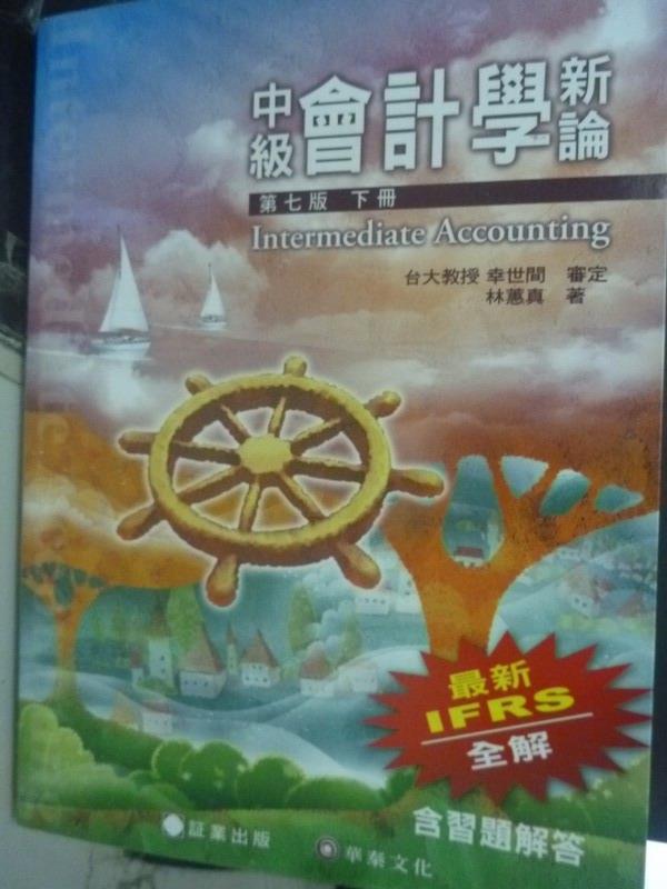 【書寶二手書T7/大學商學_XER】中級會計學新論7/e(下冊)_林蕙真