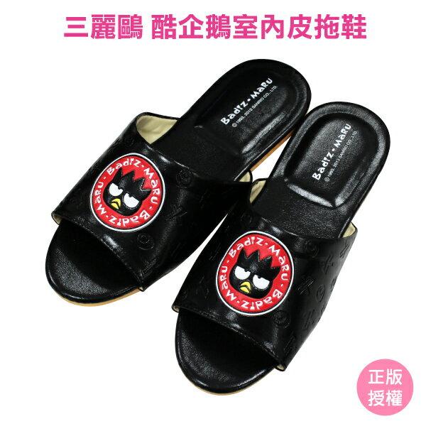三麗鷗正版 酷企鵝 舒適室內皮拖鞋/台灣製/大人款 LAIBAO蕾寶生活廣場
