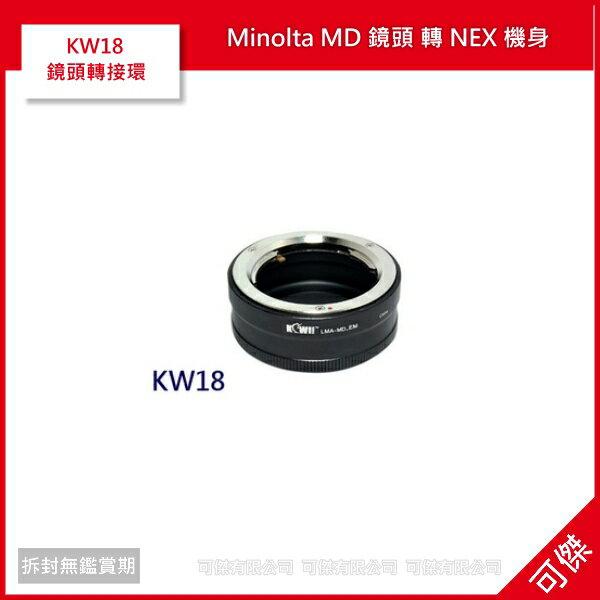 可傑  KW18 鏡頭轉接環【Minolta MD 鏡頭 轉 NEX 機身】