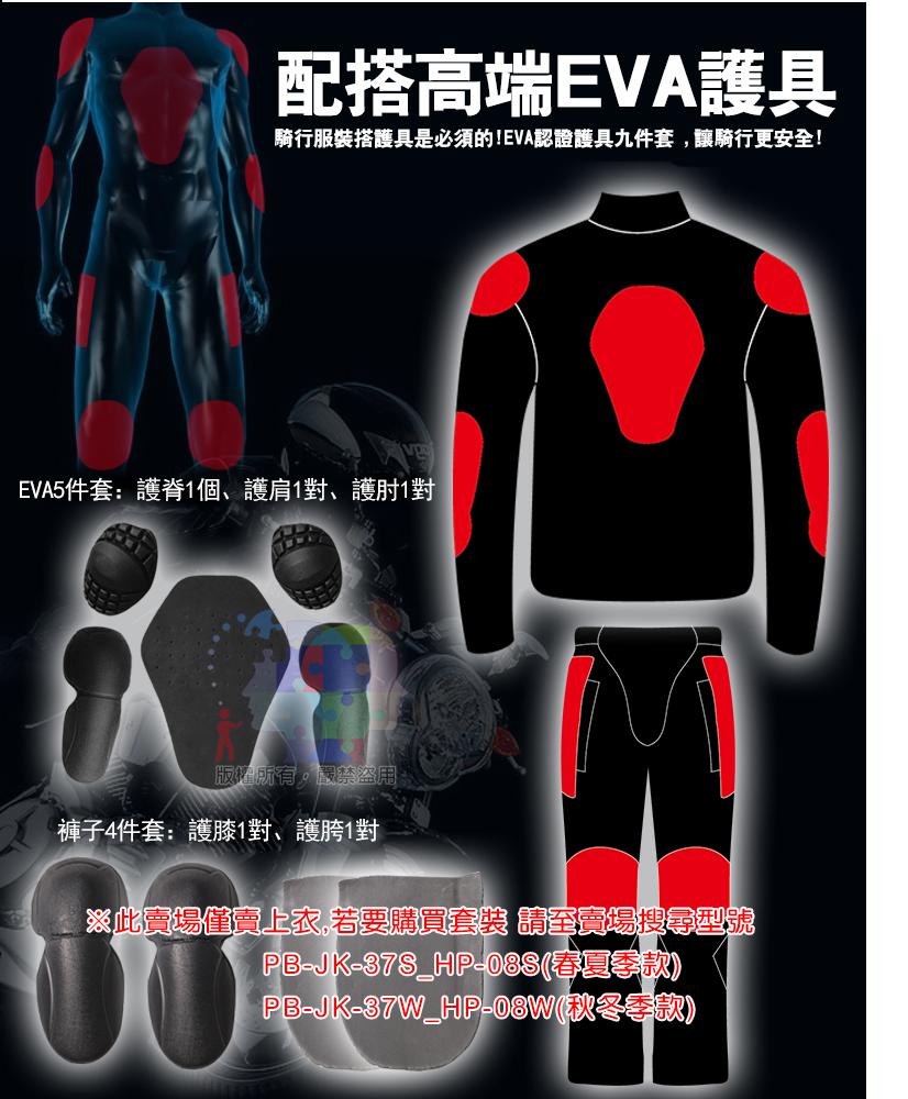 【尋寶趣】冬季 防摔防水衣 EVA五件護具 賽車服 / 重機 / 摩托車 / 機車 GP可參考 PB-JK-37W 5