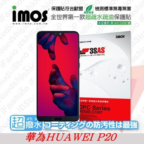 【愛瘋潮】99免運華為HUAWEIP20iMOS3SAS防潑水防指紋疏油疏水螢幕保護貼