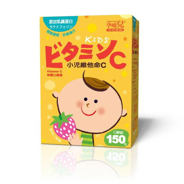 孕哺兒 小兒 維他命C+乳鐵 嚼錠 150s*3盒(組合價)