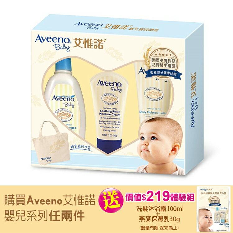 【任2件送體驗組-送完為止】艾惟諾Aveeno 新生寶貝禮盒 贈送禮專用質感帆布袋