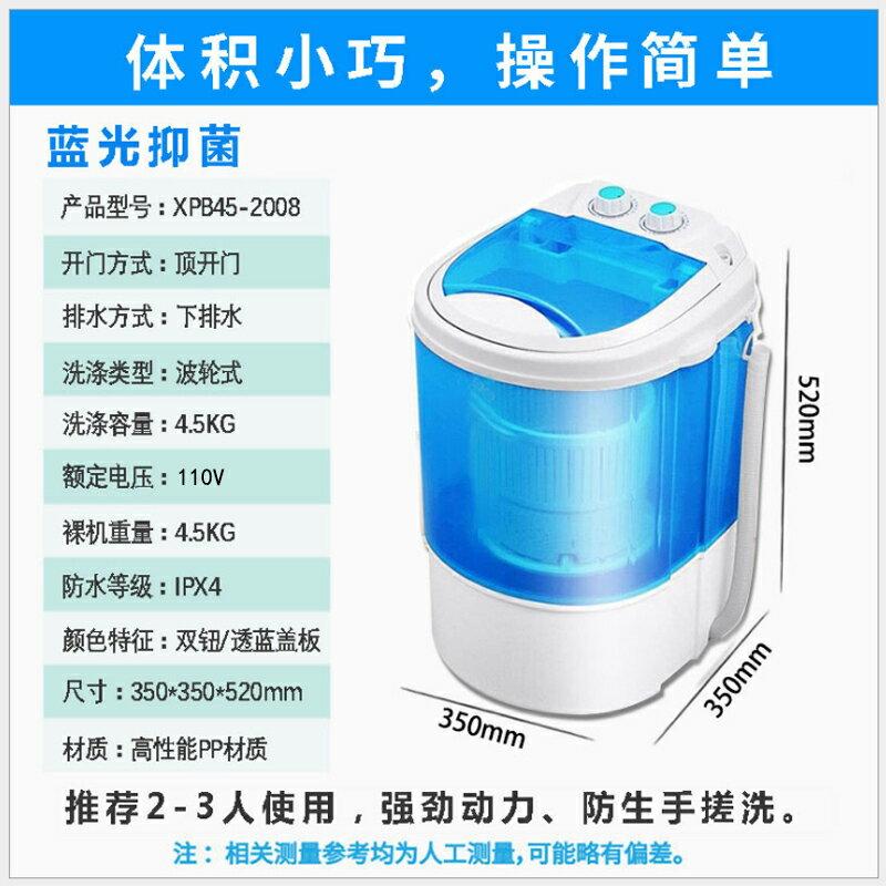 110V伏小家 電迷你洗衣機 小型嬰兒家用 洗脫一體 半自動 出口美國日本