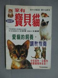 【書寶二手書T7/寵物_NAD】家有寶貝貓_王薀潔, 小島正記
