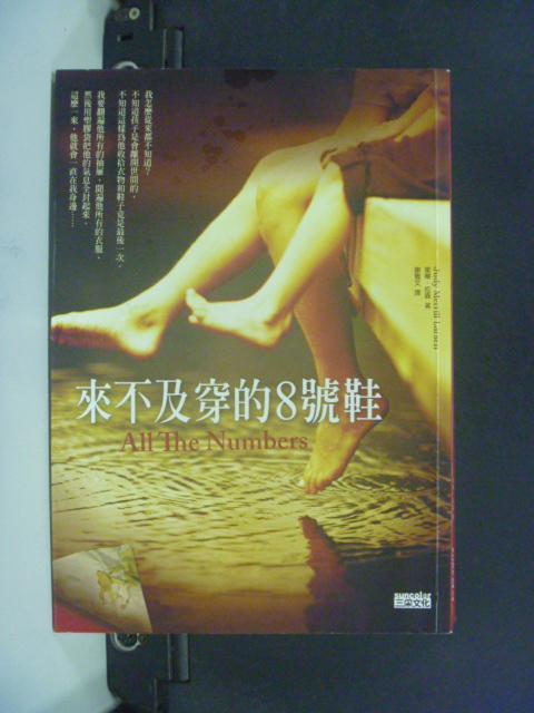 【書寶二手書T9/翻譯小說_KGS】來不及穿的8號鞋_謝雅文, 茱蒂.拉森