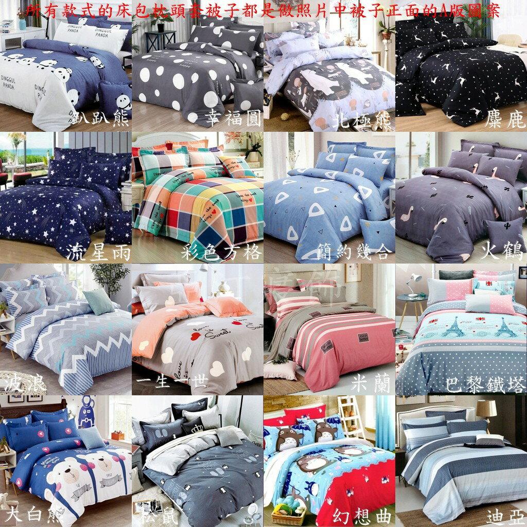 製 多款 床包組  鋪棉床包組  單人  雙人  加大  特大  四件式床包組可 被套or