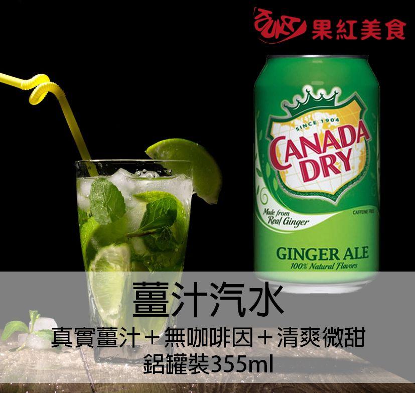 [果紅美食] 美國CANADA DRY GINGER ALE薑汁汽水355ml無咖啡因鋁罐裝碳酸飲料 - 限時優惠好康折扣