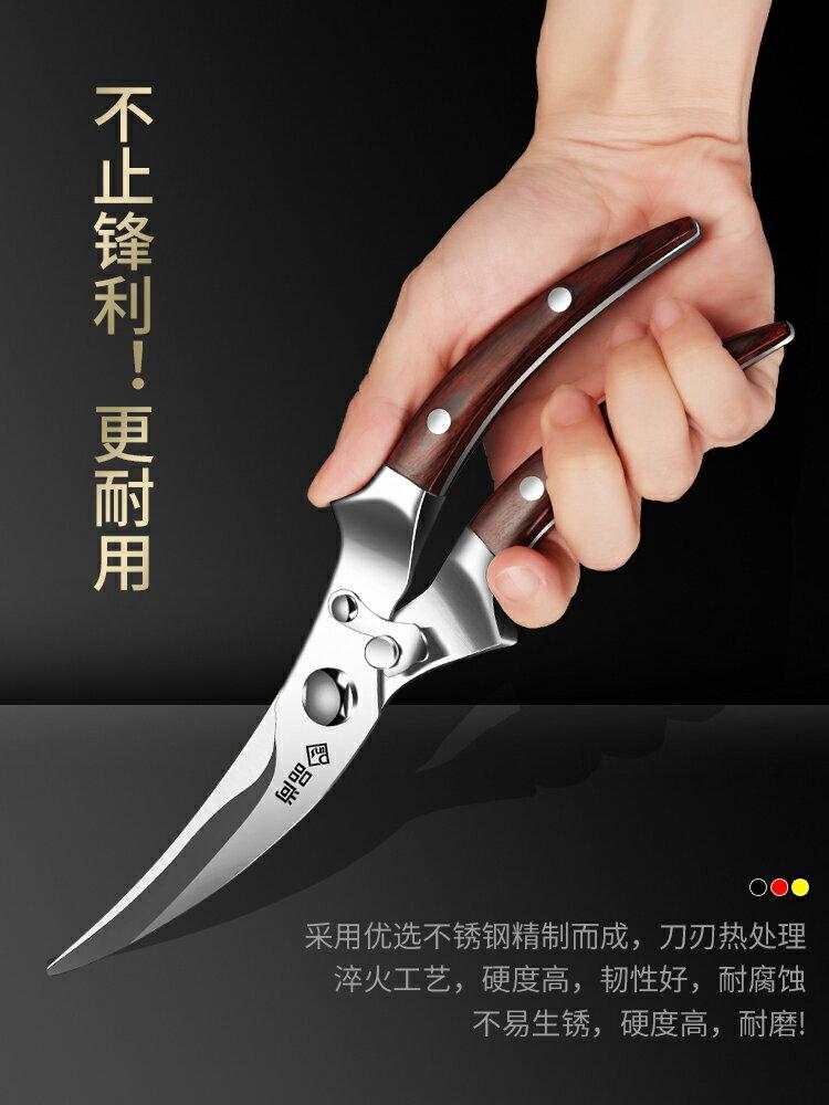雞骨剪 不銹鋼家用廚房剪刀強力剪骨刀多功能廚房多用食物剪刀殺魚神器『XY16277』