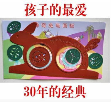 【省錢博士】神奇龜兔畫板卡通畫板兒童益智玩具19元