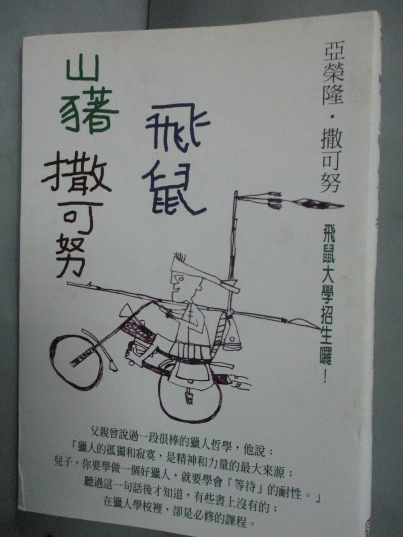 【書寶 書T7/兒童文學_IQA】山豬‧飛鼠‧撒可努_亞榮隆