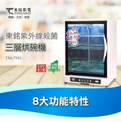 【東銘】90L三層烘碗機TM-7910