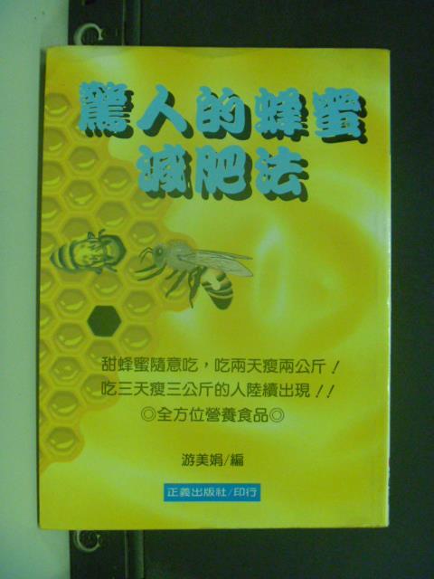 【書寶二手書T1/美容_JGU】驚人的蜂蜜減肥法_李曉涵