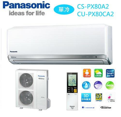 <br/><br/>  【佳麗寶】-國際11-14坪PX型變頻單冷分離式冷氣CS-PX80A2/CU-PX80CA2(含標準安裝)<br/><br/>