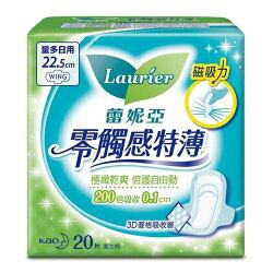 蕾妮亞 零觸感特薄 量多日用型 22.5cm (20片)/包