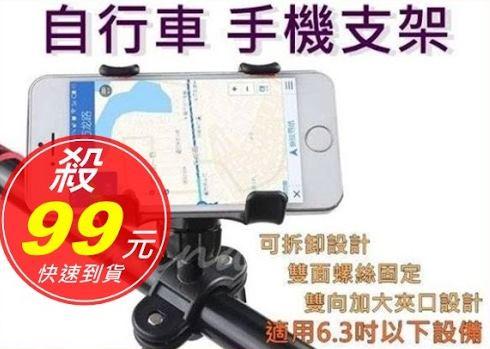 (mina百貨) 自行車 手機支架 GPS 導航 雙夾口360度旋轉 適用6.3吋以下設備 C0069