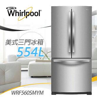 Whirlpool惠而浦 WRF560SMYM 法式三門冰箱 544L