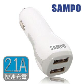 【免運】聲寶 SAMPO 雙USB車用充電器 DQ-U1401CL (適用各類手機、平板、MP3、GPS等3C產品)