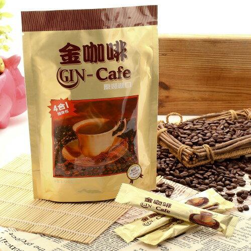 金咖啡 17gx10入  包 ~ 黃金比例的調配,更讓您有意想不到的驚艷口感~