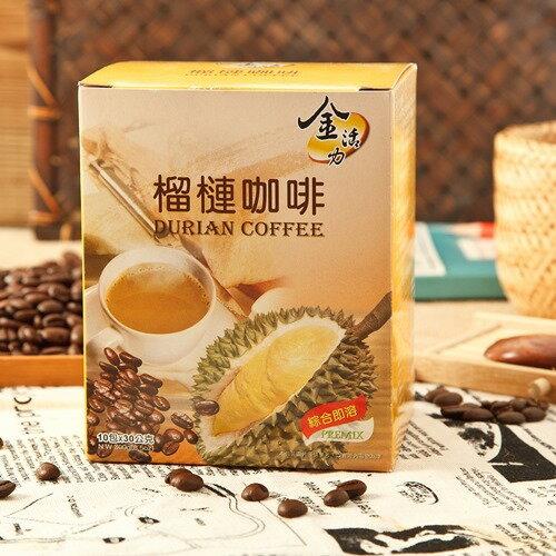 榴槤咖啡^(30gx10入 包^)^~讓您一年四季每天 以享受榴槤的味道~