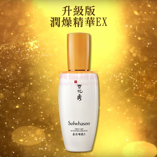 韓國 Sulwhasoo 雪花秀 升級版 潤燥精華EX 60ml【特價】§異國精品§
