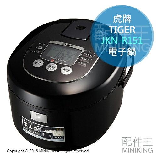 【配件王】日本代購 TIGER 虎牌 JKN-R151 9人份電鍋 天然本土鍋 IH電鍋 保溫 飯鍋 電子鍋 另象印