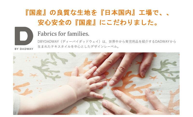 日本製 D'BY DADWAY 六重紗安撫玩偶-日本必買 日本樂天代購 (2054) 1