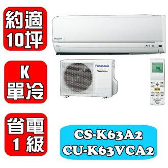 國際牌《約適10坪》〈K系列〉變頻單冷分離式冷氣【CS-K63A2/CU-K63VCA2】