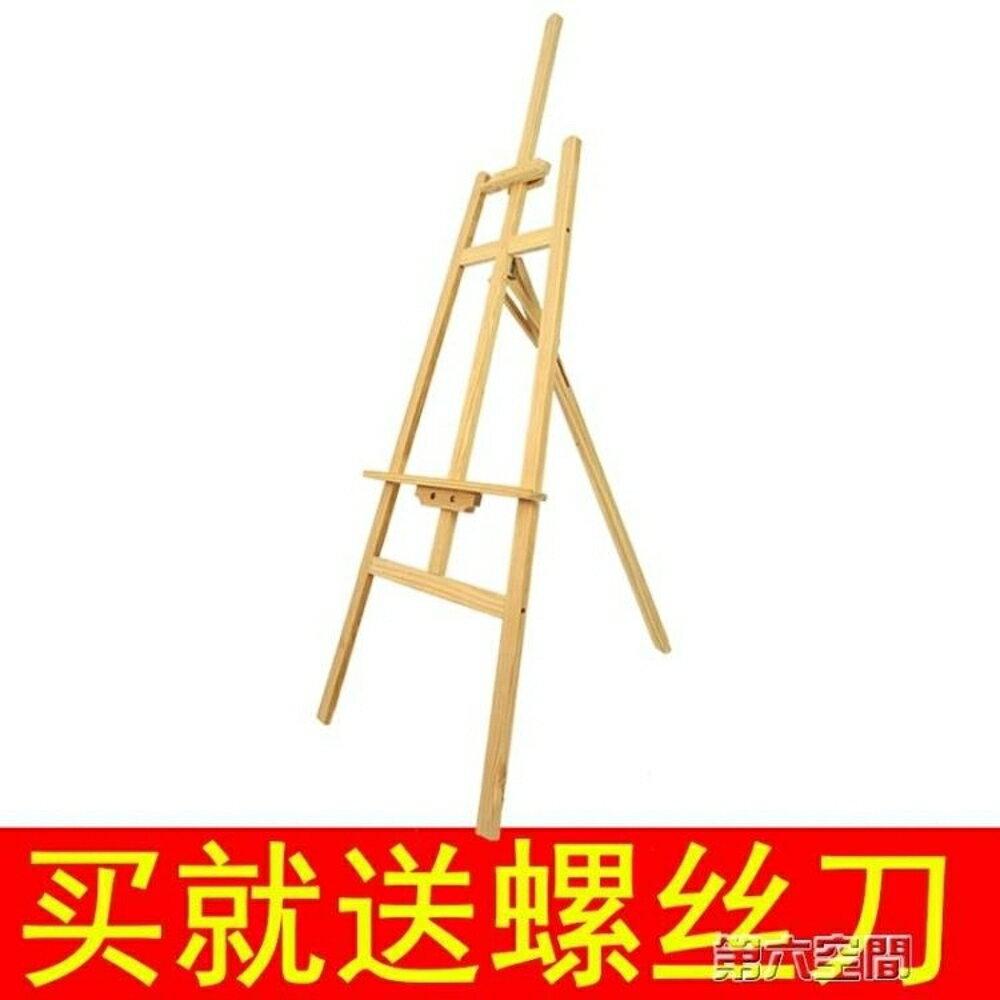 展示板 展架廣告牌展示牌木質展示架展板kt板海報架子立式落地式支架水牌 第六空間 MKS 1