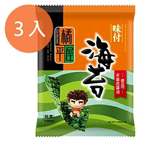 橘平屋 味付海苔輕巧包 2.6g(3包入)/組