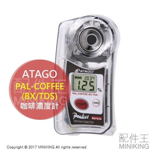 【配件王】代購 ATAGO 愛宕 PAL-COFFEE (BX/TDS) 咖啡濃度計 咖啡濃度檢測計 可測 濃度 萃取率