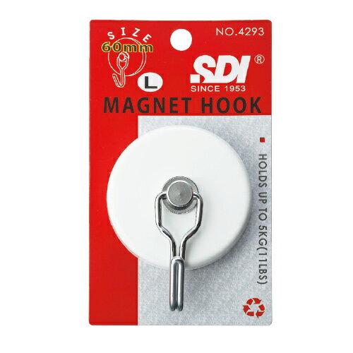 【SDI 手牌 磁鐵掛勾】0293C (NO.4293) (大) 超級強力磁鐵掛勾/耐加重5kg