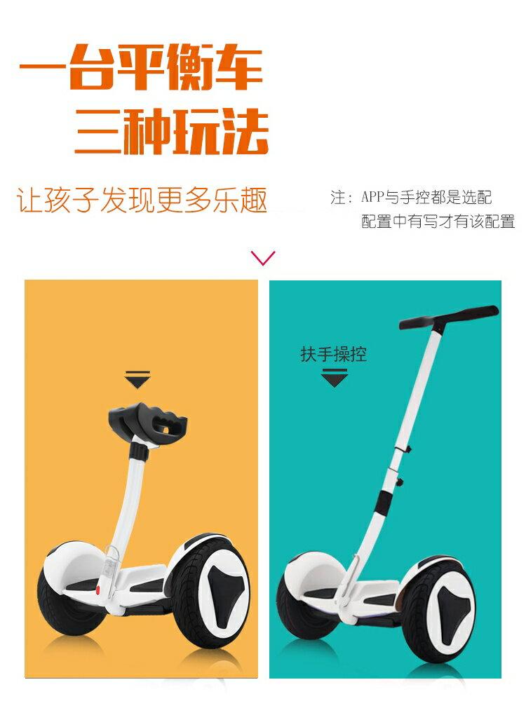 電動平衡車兒童雙輪智能體感車成年帶扶桿代步車學生腿控自平行車